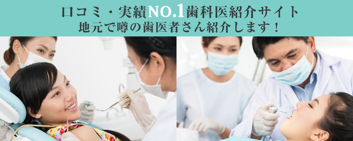 口コミ・実績NO.1歯科医紹介サイト 地元で噂の歯医者さん紹介します!